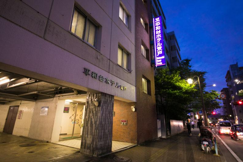 平和台ホテル