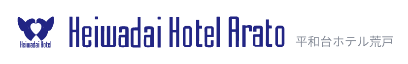 平和台ホテル荒戸【公式】最低価格保証・限定特典・福岡・大濠公園駅より徒歩3分