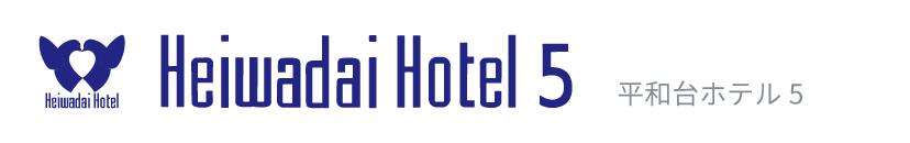 平和台ホテル5【公式】最低価格保証・限定特典・福岡/天神/唐人町駅より徒歩すぐ