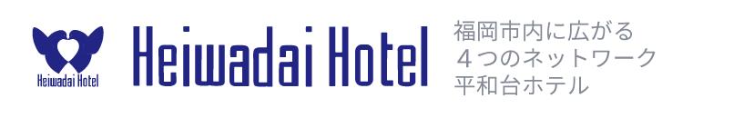 【公式サイト】平和台ホテル(最低価格保証)